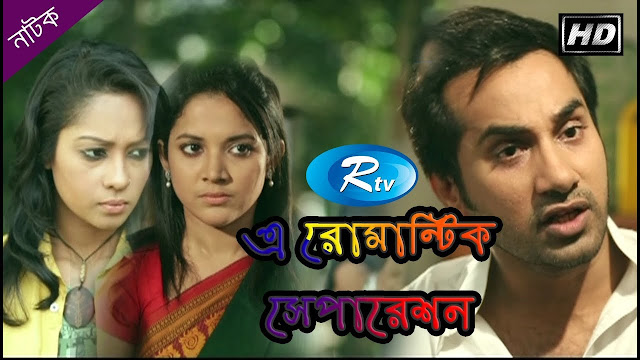 A Romantic Separation (2017) Bangla Natok Sojol & Moutushi Full HDRip