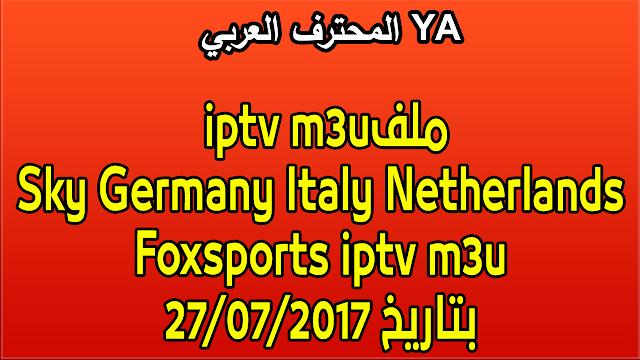 ملف iptv m3u Sky Germany Italy Netherlands Foxsports iptv m3u بتاريخ 27/07/2017