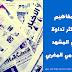10 مفاهيم الأكثر تداولا في المشهد الإعلامي المغربي