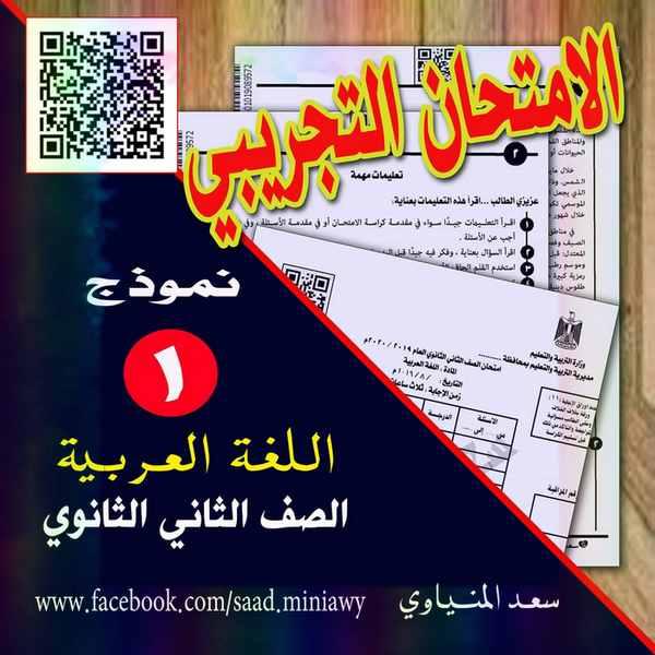 أول امتحان لغة عربية تجريبى  بنظام الباركود للصف الثانى الثانوى ترم اول 2020  نظام حديث أ. سعد المنياوى