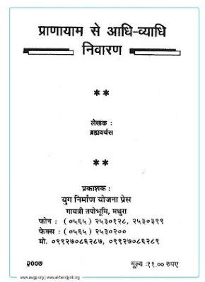 pranayam-se-adhi-vyadhi-nivarana-shri-ram-sharma-प्राणायाम-से-आधि-व्याधि-निवारण-श्रीराम-शर्मा