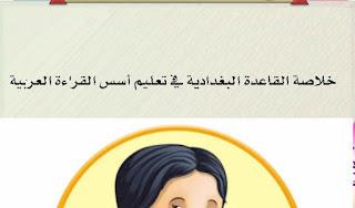 مذكرة تأسيس اللغة العربية للأطفال مذكرة تأسيس لغة عربية pdf 2019