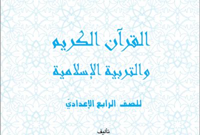 كتاب القرأن الكريم والتربية الأسلامية للصف الرابع الأعدادي المنهج الجديد 2018 - 2019