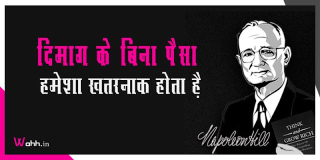 Napoleon-Hill-Quotes-with-Images-in-Hindi-13