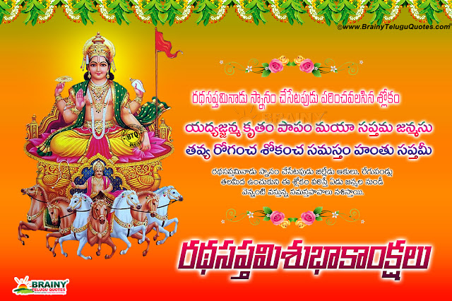 telugu quotes, significance of ratha saptami in telugu, online ratha saptami information in telugu