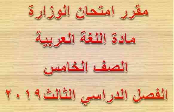 مقرر امتحان الوزارة مادة اللغة العربية الصف  الخامس الفصل الدراسي الثالث2019- مناهج الامارات