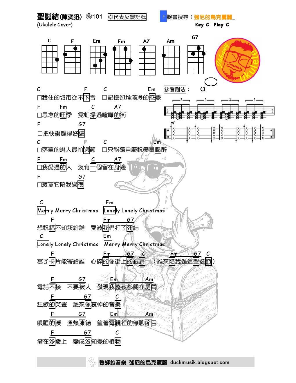 強尼的烏克麗麗 Johnny Ukulele音樂教室: #101 聖誕結 陳奕迅 強尼的烏克麗麗譜Johnny's Ukulele cover