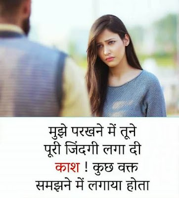 WhatsApp Status Images in hindi