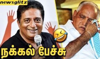 Prakash Raj Made fun of BJP Fall   Karnataka Election 2018
