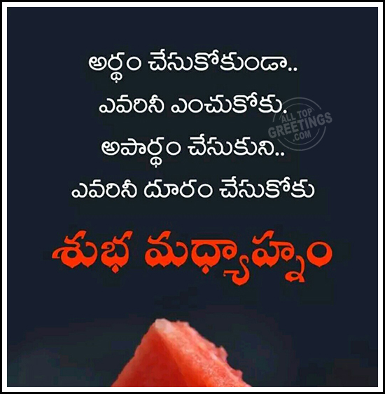 good afternoon telugu greetings daily wishes quotes