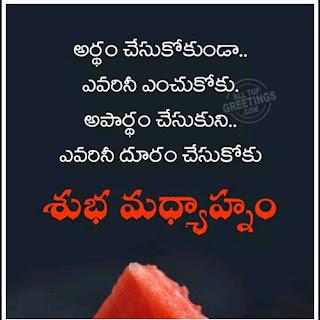 All top greetings telugu hindi greetings tamil greetings telugu good afternoon greetings quotations m4hsunfo