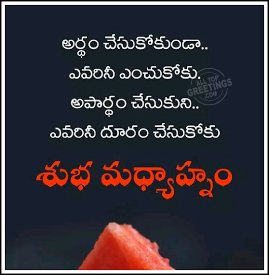 All top greetings google telugu good afternoon greetings quotations m4hsunfo
