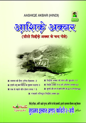Download: Aashiq-e-Akbar pdf in Hindi by Maulana Ilyas Attar Qadri