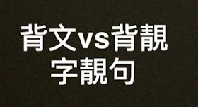 【中文】 作文背文正確方法