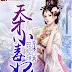 Nương Tử Xin Nhẹ Chút của tác giả Hoa Diên U Lạc là câu chuyện tình xoay quanh hai người bọn họ, một mỹ nhân ham tiền và một mỹ nam ngốc n...