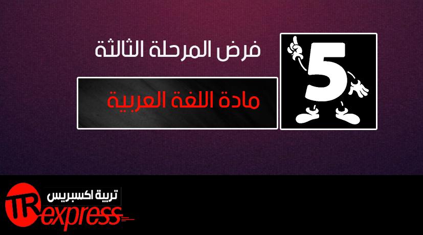 فرض في مادة اللغة العربية المرحلة الثالثة المستوى الخامس