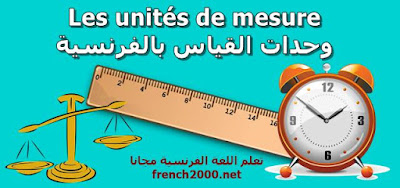 Les unités de mesure    وحدات القياس بالفرنسية