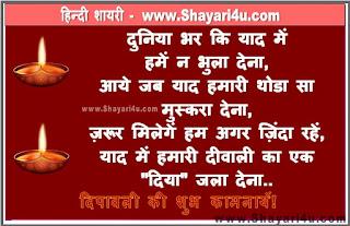 Diwali Shayari/Kavita in Hindi - दिवाली शायरी