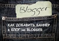 как добавить картинку-ссылку в Blogger