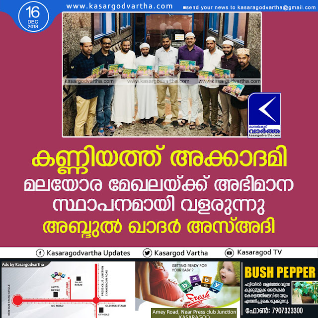 News, Gulf, Dubai, Inauguration, Abdul Kadar Ashadi on Kanniyath Islamic Academy