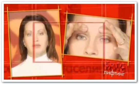 видео урок Face Лифтинг - разглаживаем морщины вокруг глаз