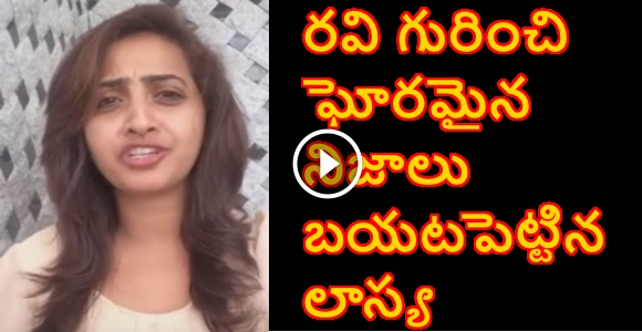 Anchor Lasya Rumors Video, Lasya Clarifies Rumors