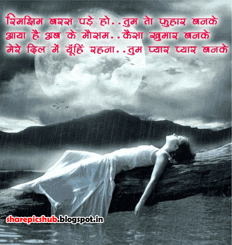 Romantic Rain Shayari Alone Girl In Love