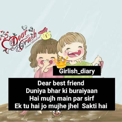 Dear best friend Duniya bhar ki buraiyaan  hai mujh main par sirf Ek tu hai jo mujhe jhel sakti hai