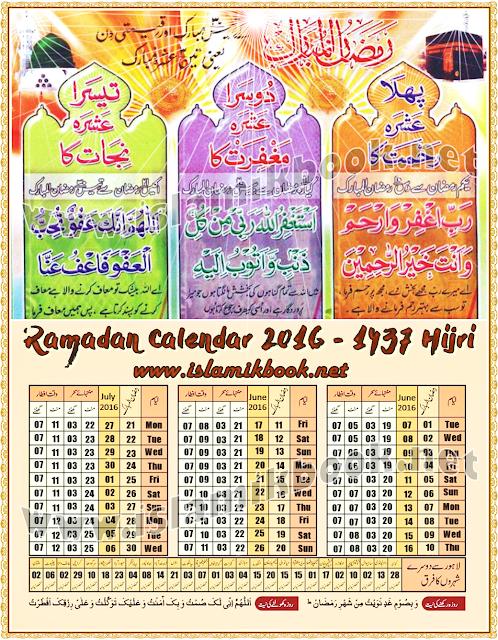 Ramadan Calendar 2016