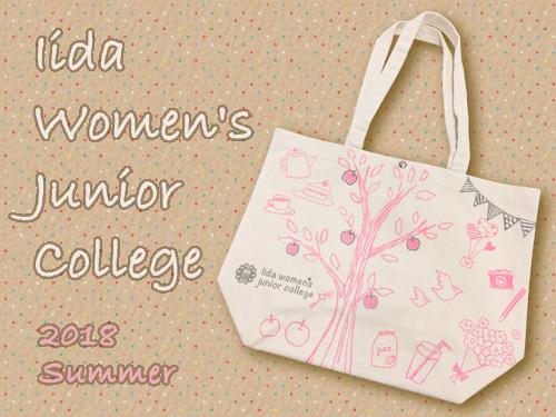 飯田女子短期大学様 オープンキャンパスバッグ