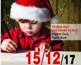 Χριστουγεννιάτικη Εθελοντική Αιμοδοσία