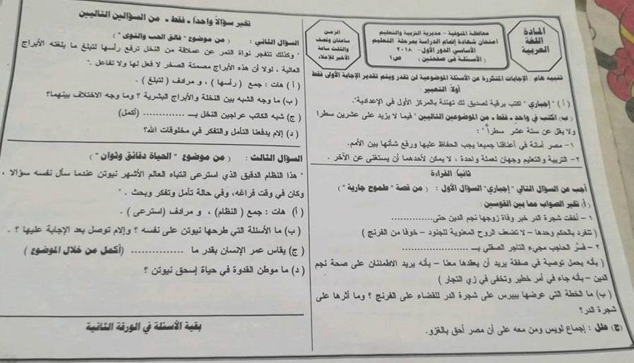 ورقة امتحان اللغة العربية للصف الثالث الاعدادي الفصل الدراسي الثاني 2018 محافظة المنوفية