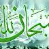 Keutamaan Dzikir dalam Al-Qur'an dan Al-Hadits