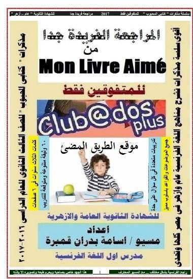 حمل اقوى سلسلة شرح منهج ومراجعة اللغة الفرنسية الصف الثالث الثانوى عام وازهرى فى مصر وتحدى
