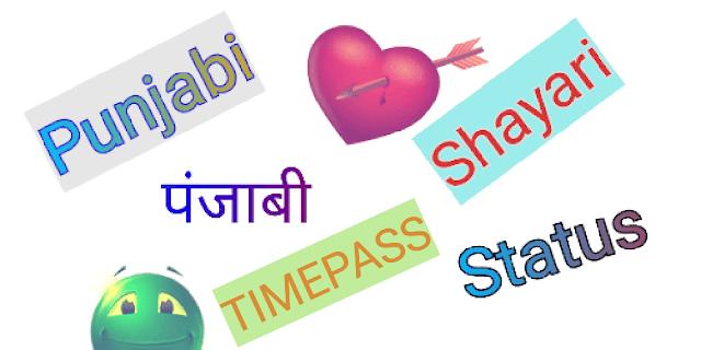 Timepass Status in Punjabi