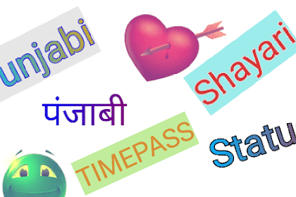 Timepass Status in Punjabi-Top 11 Fun Quotes Images