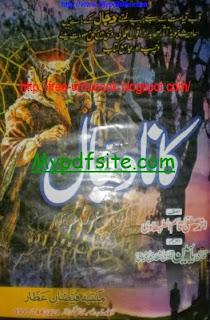 Kana Dijal By Ahmad Mustfa Qasam