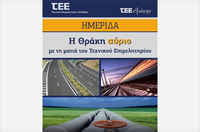 Ημερίδα του ΤΕΕ στην Κομοτηνή με θέμα «Η Θράκη αύριο με τη ματιά του Τεχνικού Επιμελητηρίου»