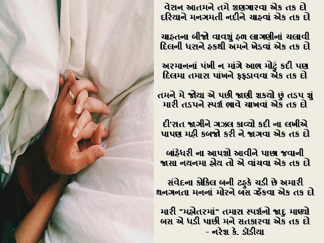 वेरान आतमने तमे शणगारवा एक तक दो Gujarati Gazal By Naresh K. Dodia