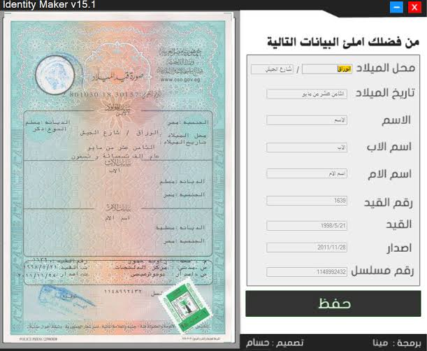 بطاقة هوية مصرية للفيس بوك Bitaqa Blog 5