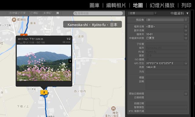 lightroom替照片加上GPS定位資訊, 旅遊攝影好幫手