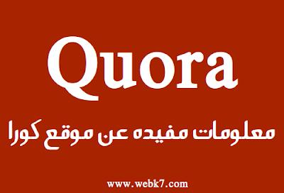 موقع كورا Quora