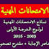 نماذج الامتحانات المهنية للدرجة الأولى (2003-2016)