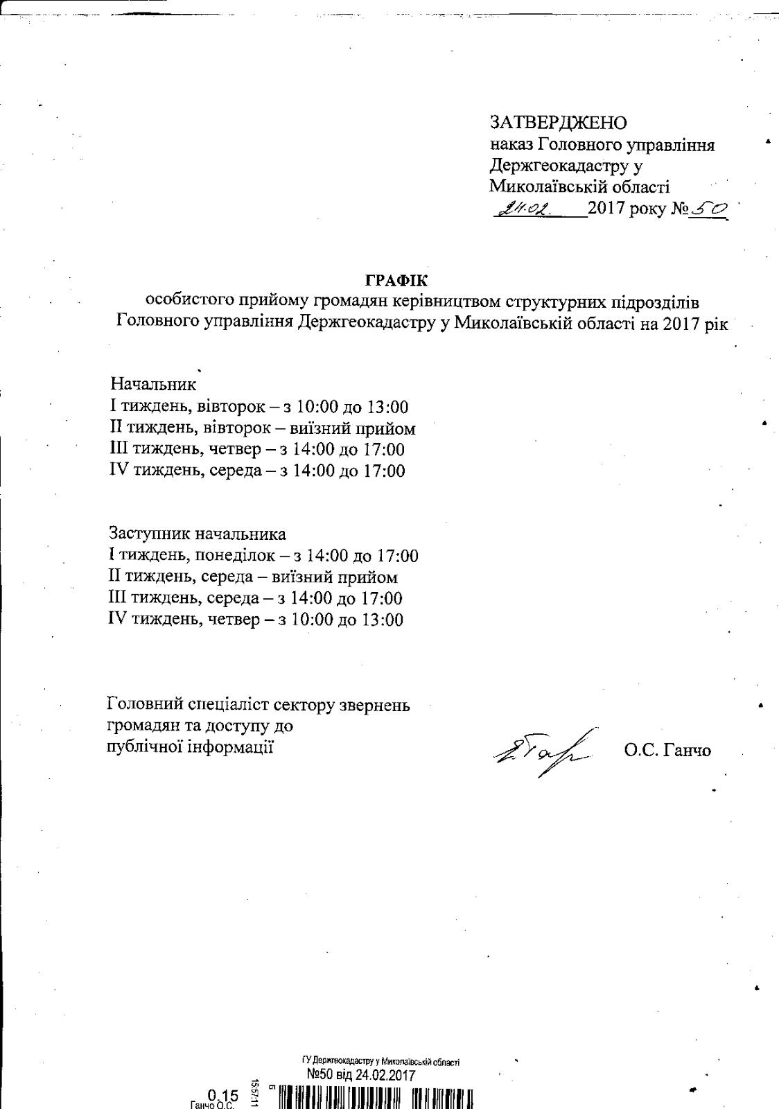 Графік особистого прийому громадян керівництвом структурних підрозділів Головного управління Держгеокадастру у Миколаївській області на 2017 рік