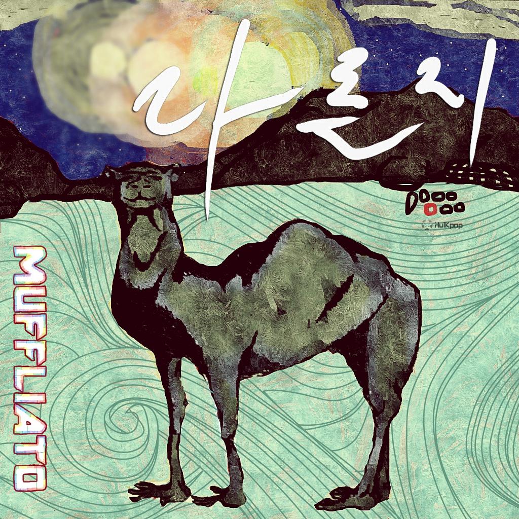[Single] Muffliato – 다른지
