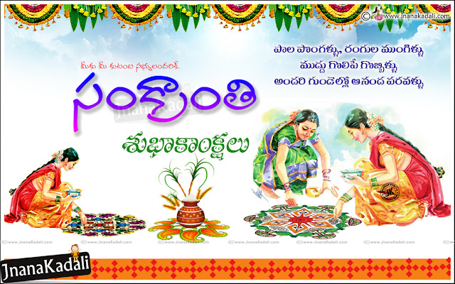 Telugu Makara Sankranthi 2017 Wishes and Greetings online, New Telugu Pongal Greetings online, Happy Pongal 2017 Quotes for Friends in Telugu, Sankranthi Subhakankshalu Images online, Telugu Best Happy Pongal Images and Rangoli wallpapers Stickers images,Bhogi Festival is one of The Festival in Pongal Season. Here is Best Happy Bhogi Wishes and Greetings, Best Bhogi Festival Details and Messages, Bhogi and Pongal Images online, Happy Bhogi Whatsapp DP IMages online, Nice New Bhogi Quotations online.