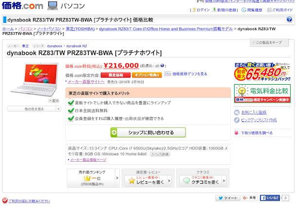 前田伊織さんが購入したdynabook PRZ83TW-BWA(プラチナホワイト)の価格です。