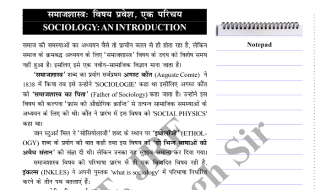 An Introduction Sociology Hindi PDF Download