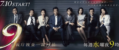 Sinopsis Keishicho Sosa Ikka 9 Gakari Season 8 (2013) - Serial TV Jepang