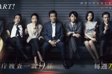 Keishicho Sosa Ikka 9 Gakari Season 8 (2013) - Japanese TV Series